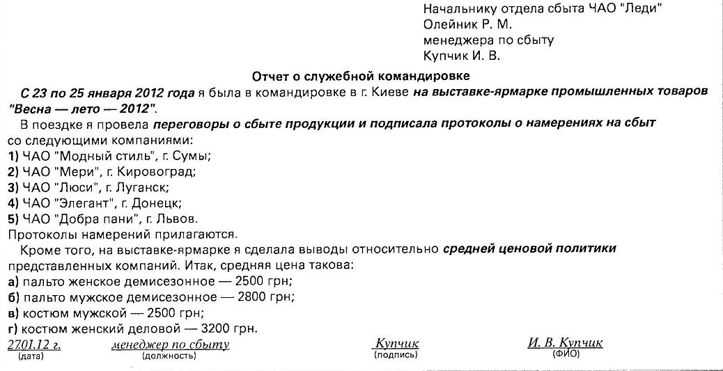Отчет бухгалтера о проделанной работе примеры