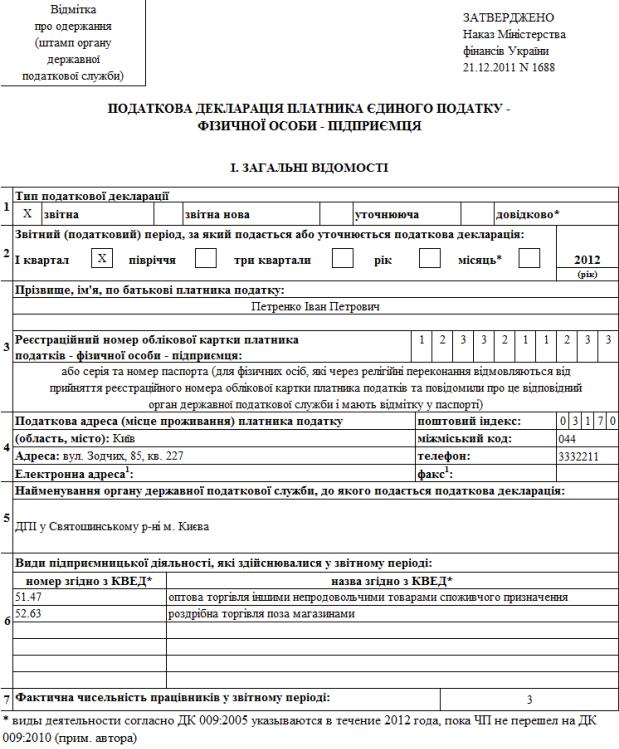Скачать Податкова Декларація Платника Єдиного Податку 2015 Бланк Скачать - фото 2
