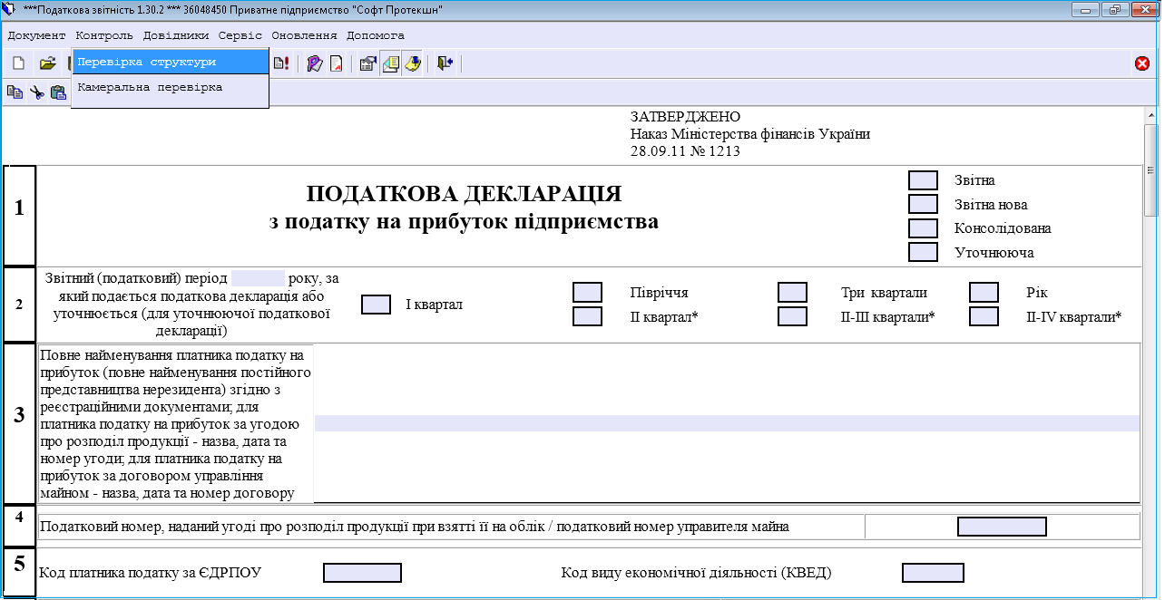 Электронная налоговая отчетность в украине регистрация выхода из состава участников ооо