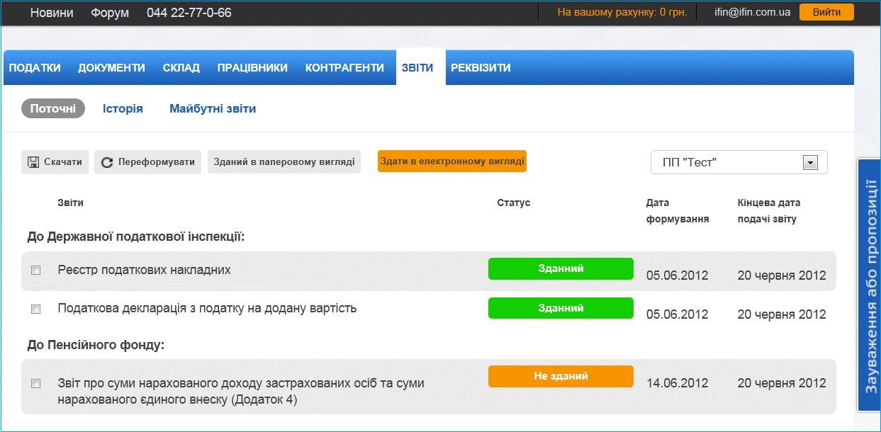 Электронная налоговая отчетность в украине заполнение декларации 3 ндфл для налогового вычета