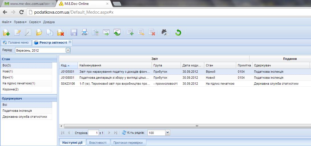 img 2012 11 10 170810 «M.Е.Doc Online» — програмне рішення нового покоління