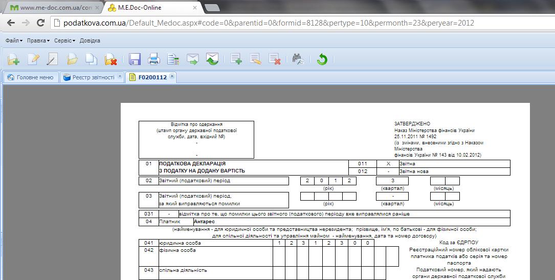 img 2012 11 10 170844 «M.Е.Doc Online» — програмне рішення нового покоління