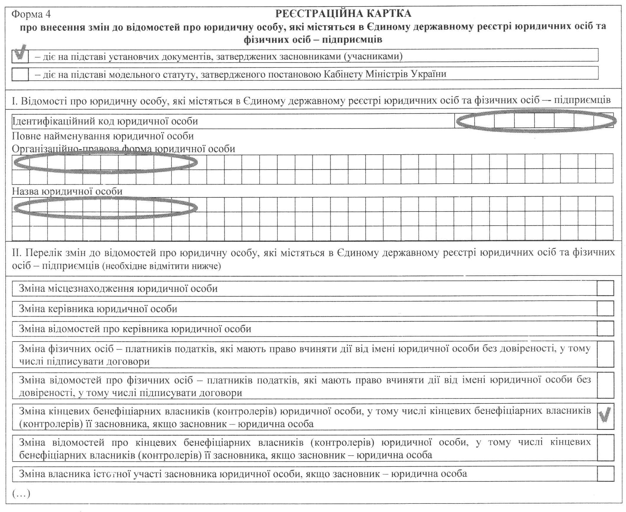 образец карточки прописки форма 16