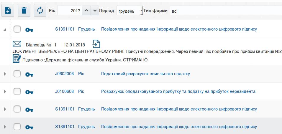 электронная отчетность сбис последняя версия