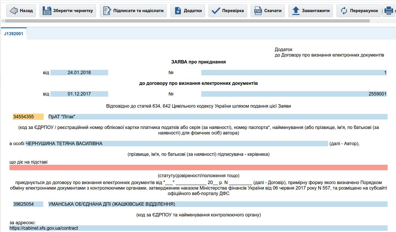 Договор электронной сдачи отчетности скачать образец заявления о регистрации ооо