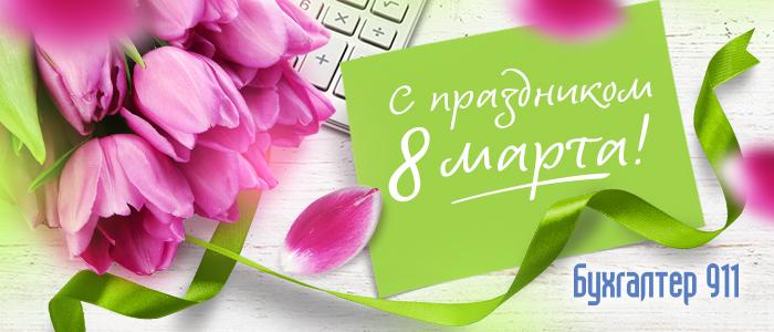 С 8 марта бухгалтерию доверенность на регистрацию изменений ооо