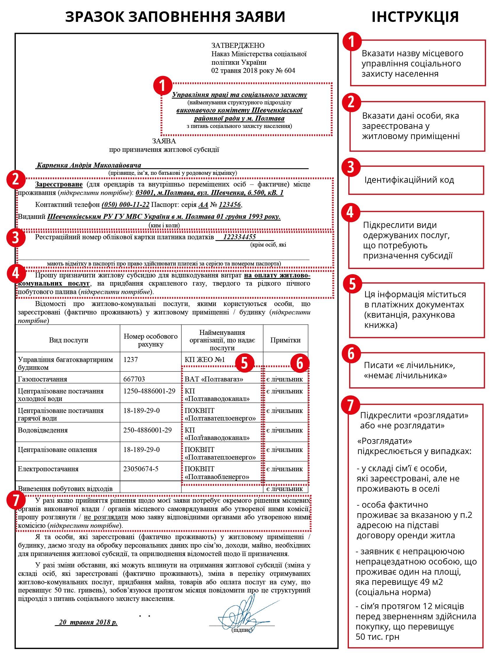 Пример заполнения заявления и декларации на получение субсидий на.