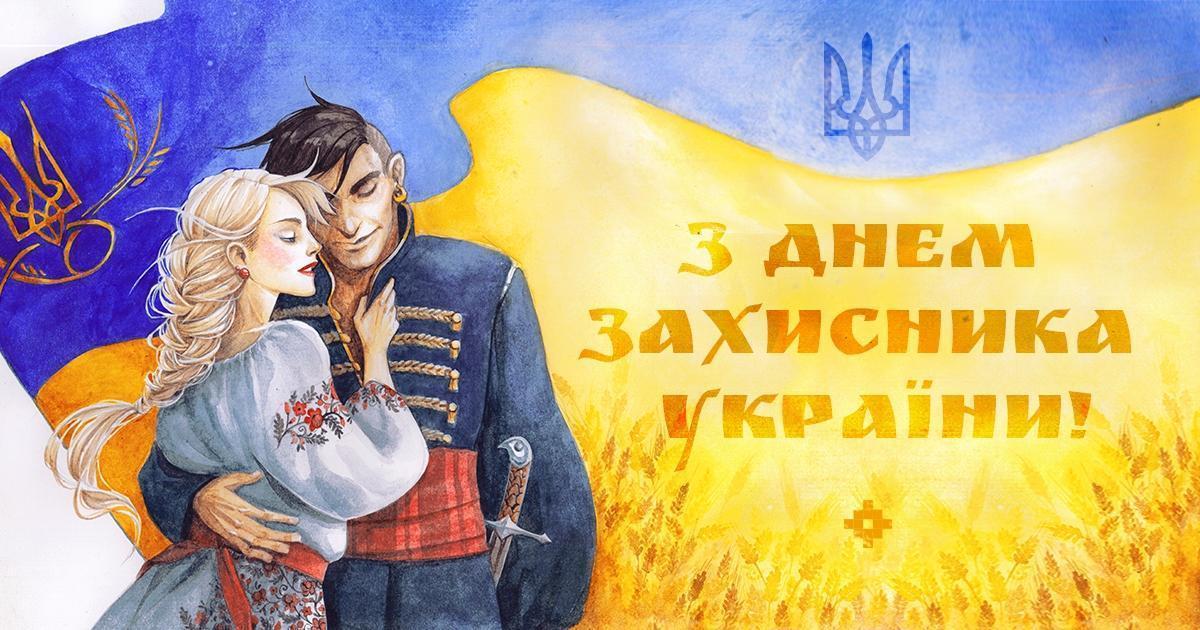 С Днём Защитника Украины