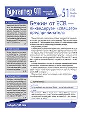 бухгалтер 911 украина бланки отчетов 2015 - фото 6